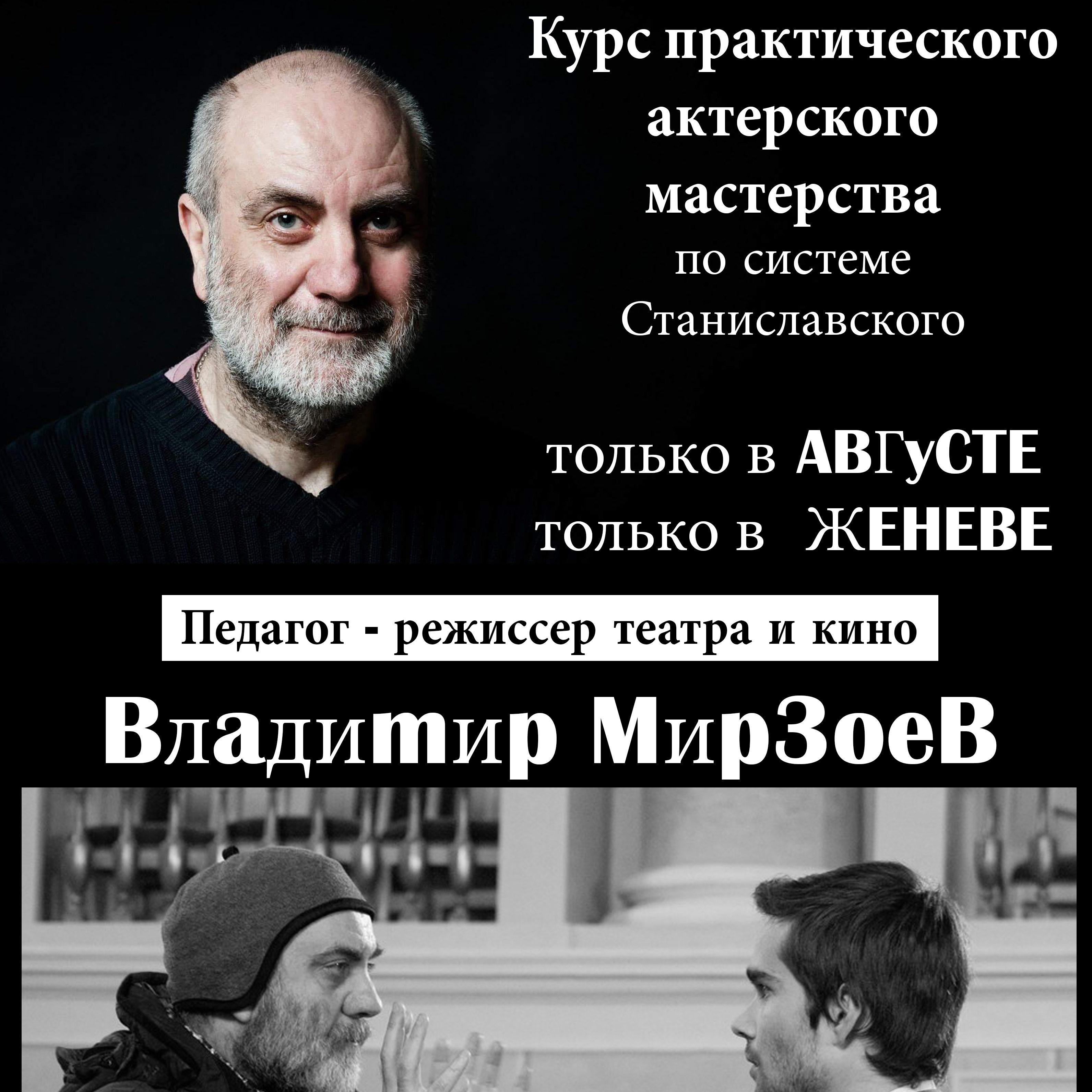 Мастер-класс Владимира Мирзоева