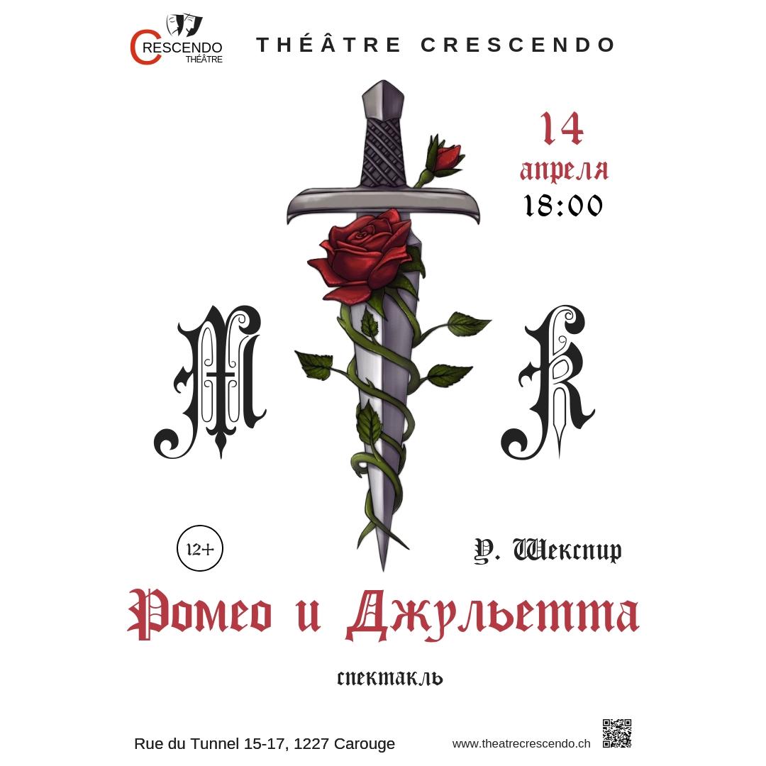 """Спектакль """"Ромео и Джульетта"""" на русском языке"""